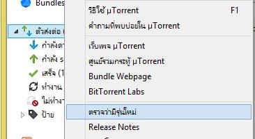 uTorrent Check New Version 1