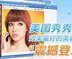 XIU XIU โปรแกรมแต่งรูปจีน