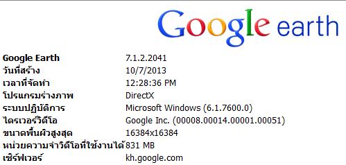 Google Earth 7.1.2